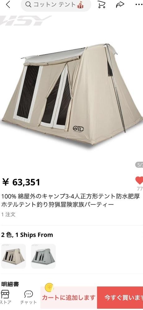 キャンプをしようと思ってテントを購入しようと思ってます。 カーカムスのスプリングスのテントみたいな形が欲しいと思ってお安めで探してます。 何かおすすめや似たような形のテントがあれば教えて欲しいです! あとこの写真のブランドがわかる方がいれば 教えてほしいです!