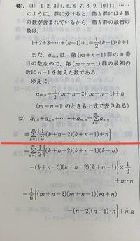 数列の問題です。  写真の解答の赤線から下の解答の部分がなぜそうなるのか分かりません。 写真の後に続く最終的な答えは理解しているので、なぜ赤線から下は解答のような式変形をするのか教えてください。