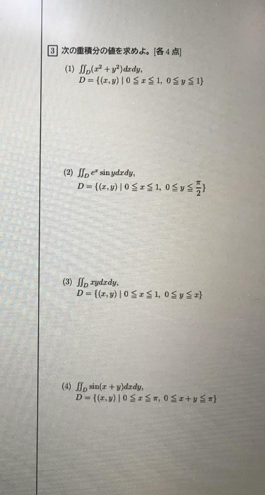 こちらの問題の答え、途中式分かる方いれば教えてください。お願いします ♂️