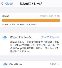 なるべく早めの回答お願いします ( ; ; )  iPhoneの容量についてです。 現在5GBしか持っていないのですがiCloudDriveだけで5GBを超えてしまっています。 元々50GBだったのですが色々あり5GBに戻しました。 容量オーバーなのでiCloudDriveの書類とデータを削除しようと思ったのですが書類とデータとは何ですか? 写真やLINEのトーク履歴、音楽やゲームの...