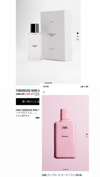ZARAの香水についてなんですが、どちらもチュベローズという名前の香水なのですが匂いは似てますか?