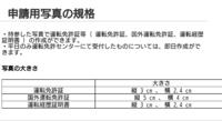 石川県の免許センターで新規免許申請予定の大学生です 免許の写真について相談があります 写真写りが不安なので自分で事前写真を用意しょうと考えているのですが石川県では新規免許作成時に写真の持ち込み可なのかがわかりません ホームページで一番関連の高そうな部分を抜粋してきたのですがこの書き方だと可能か不可能どちらだと思いますか 考えを聞かせてください