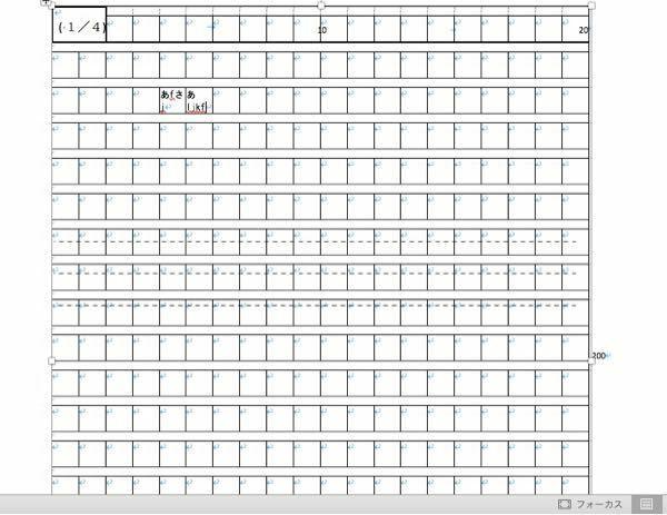 wordの使い方についての質問です。 原稿用紙pdfをWordに変換したら以下の画像のようになりました。しかし、1つの枠に1文字ではなく、spaceキーを押さないと1枠にずっと書けてしまいます。対処の仕方が分からないので教えて頂けないでしょうか?