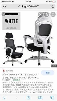 この椅子どう思いますか?? デザイン的にダサいと思いますか? 今月発売新商品 って書いてあってレビューがなくてちょっと心配です。 デスクチェアってどういう基準で選んだらいいと思いますか?