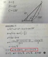 すみません、この問題はb²=a²+c²-2・a・c・cosB すなわち、   2²=a²+ √ 6²-2・a・ √ 6・ cos45°  だと写真の答えにならないんですけど、( √ 3-1、 √ 3+1になってしまう)何がいけないんですか?教えてくださいお願いします