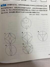 公務員試験の空間把握がわかりません。教えてください。 次の図のように、大円の半径を直径とする円Aと大円の半径の1/2を直径とする円Bがあり、大円と円Aが内接する点をP、大円と円Bが内接する点をQとする。今、円Aと円Bが大円の内側を円周に沿って滑ることなく矢印の方向に回転した時、元の位置に戻るまでに点Pと点Qが描く軌跡はどれか。  答えは2です。