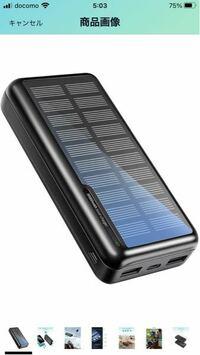 ソーラーモバイルバッテリーってホントに充電できるんですか?勿論メーカーやモデルなどでも違いはあるでしょうけど、実際使っているタイプの感想でも構いません。フル充電までめっちゃ時間かかるとかすぐ駄目になる とか欠点あれば教えてほしいです。 (画像はイメージです。このメーカーの情報じゃなくても良いです。)