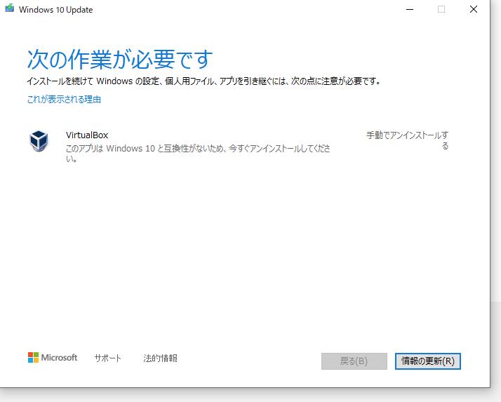 Windows 10 Updateのでの件です。添付しましたキャプチャ画像のように「VirtualBox」のアンインストールを求められます。 しかし、アプリの中にこのようなアプリは存在しておりま...