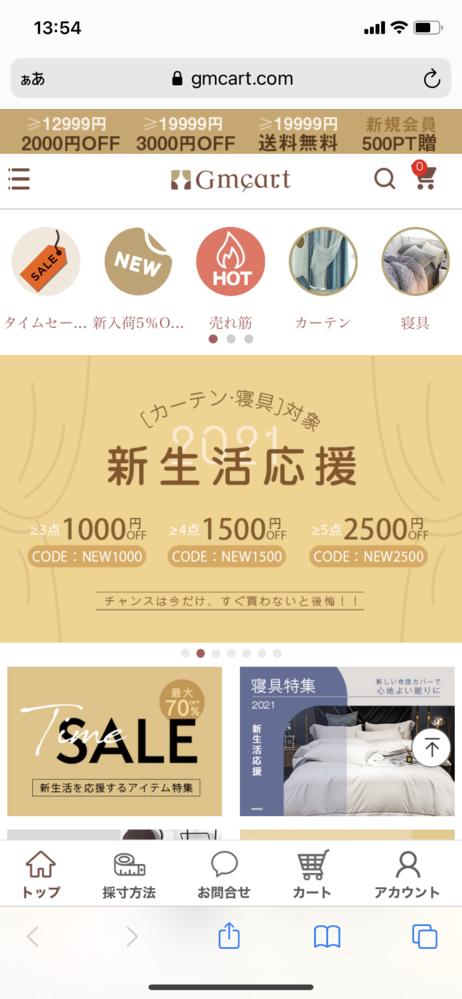 gmcartという通販サイトで、オーダーカーテンを注文しました。 公式サイトがよくできていたのと、クチコミでは高評価で、日本語のレビューで部屋の写真付きでコメントしていたので、恐らく海外通販だと...