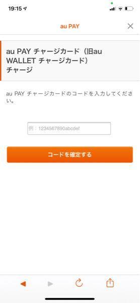 先日、auで3000円分のau walletカードを貰ったのですがaupayの方のアプリでコード番号を入れてもチャージすることが出来ません、 チャージ方法を教えて貰えないでしょうか?(>&...