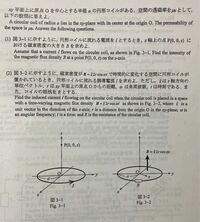 電気磁気学の質問です。 だれか教えていただきませんか。
