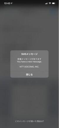 キャリアはドコモです。iPhoneを使っています。このメッセージを非表示にしたいです。何か方法はありませんか?なにかと邪魔で困っています。 動画を撮影していたらこれが表示されて動画撮影が中断されてしまいま...