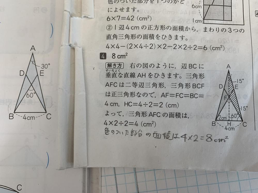 5年生の問題です 三角形ABCは辺ACと辺ABの長さが等しい二等辺三角形です。ADの長さとAEの長さが等しい時、色のついた部分の面積を求めなさい。 答の解き方AFCの面積の求め方が理解できませ...