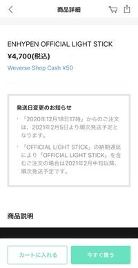 1月25日にWeverse shopでENHYPENのペンライトを買ったのですがどのくらいで届くでしょうか? サイトの方では、このように記載されています。↓↓↓