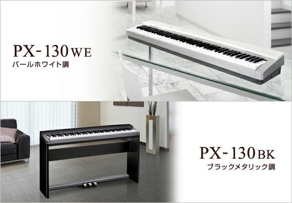オススメの電子ピアノありますか?? 11年ピアノを習っていて、壊れまして、、。 Privia 130 を使っていました。 ピアノの音さえ出れば何でもいいのですが、安めで、長持ちしそうなピアノがあ...