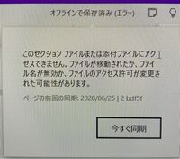 Windows10 OneNoteについて質問です。 この画像が意味することとは何でしょうか? 同期をタップしてもエラーのままで、なんだか落ち着かないです。 回答よろしくお願いします。