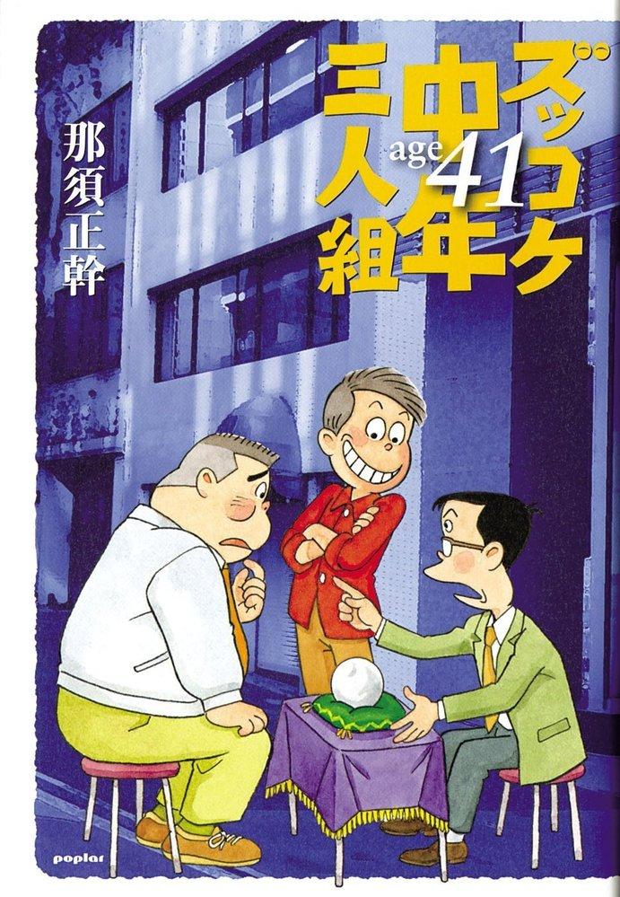 ズッコケ三人組が中年に成長した「ズッコケ中年三人組」がアニメ化されるとしたら、 ハチベエ・ハカセ・モーちゃんはそれぞれ誰に演じてほしいですか?