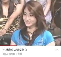 小林麻央が大学2年当時の恋からなんですが、処◯は本当だと思いますか? この動画ではそう言ってます。