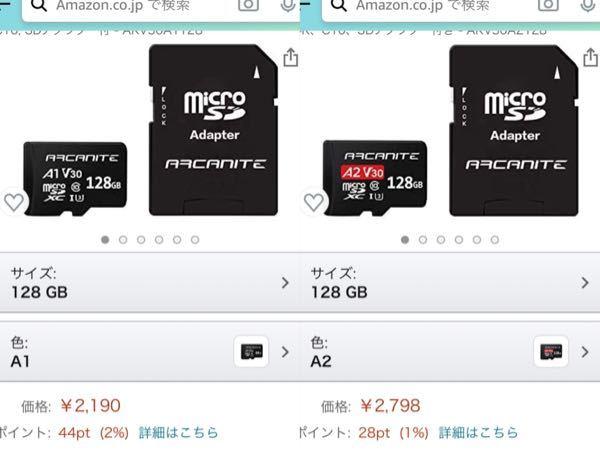 マイクロsdカードについてです、Amazonで見ていたら、色A1、A2とあって値段が少し違いますが何が違うんですか?