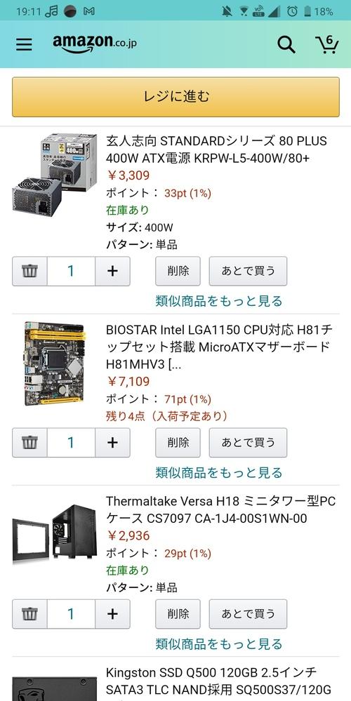 この構成でpcを組もうと考えています。 問題ないか教えていただきたいです 構成 写真のものと cpu i5 -4570 ssd 120gb win10 home DDR3メモリー 4gb×2