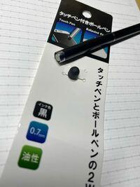 この前セリアでこのペンを買ったのですが。上についていたシリコンが取れてしまいました、まだ使いたいので付けたいのですが全然はまりません。