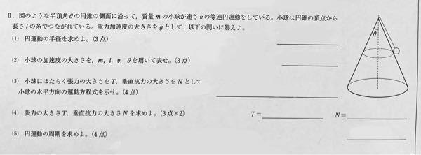 この物理の問題が分からないので解き方と答えを教えてもらってもいいですか? 学校からの課題で答えがなくて、考え方が分からないです。よろしくお願いします。