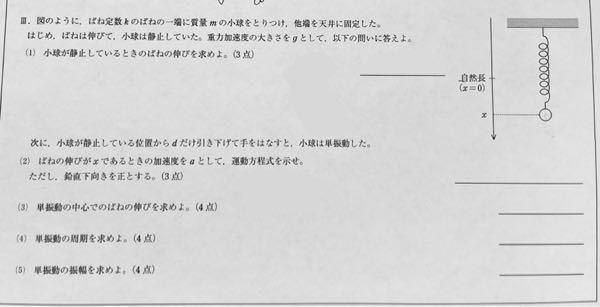 この物理の問題の解き方と答えを教えてください。 学校からの課題で答えがなくて考え方がわからなくて…。 よろしくお願いします。
