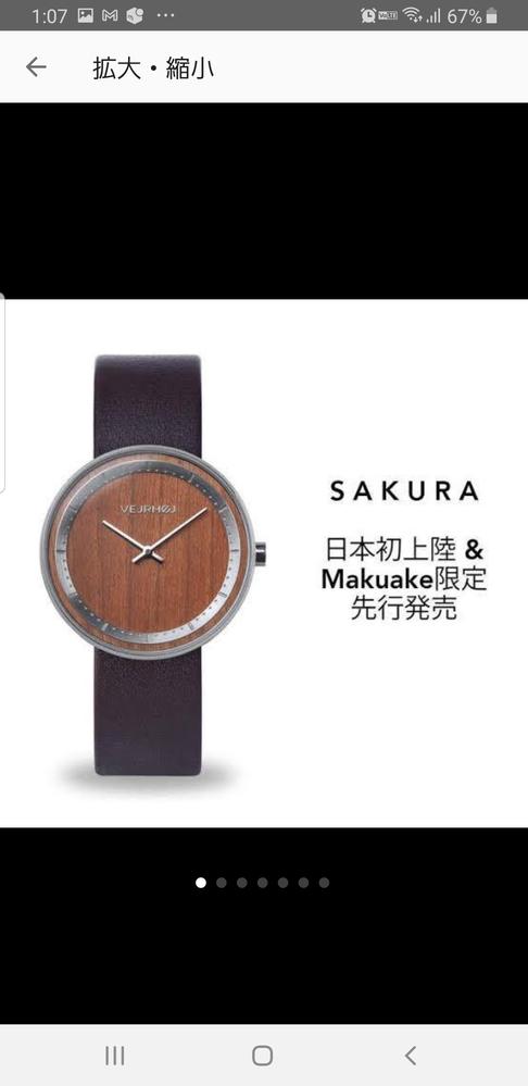 バックが木の腕時計は知っていますか? ヴェアホイのような木の腕時計が欲しいのですが、値段が2万以上しますので踏みとどまっています 条件 ①ベルトは木ではなく違う素材がいい ②メルカリやラクマ、ヤ...