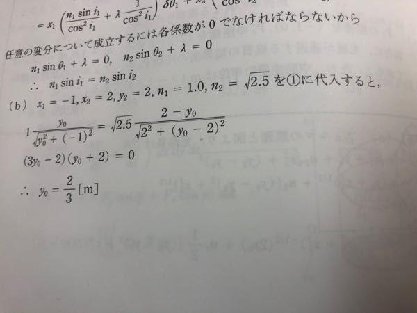 写真の(b)の2行目から3行目の変形が間違っていると思うのですが、解き方が分かりません。煩雑になるのでしたら途中式は必要ないので正しい答えを教えていただけないでしょうか。0<y0<2です。