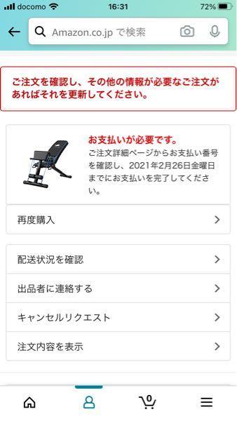 """""""緊急"""" 2月21日にAmazonで筋トレ用のベンチを注文しました。 5000円〜とそれなりの値段なんだなと、いろいろ値段を見ていたら、3099円(残り4点)のものがあり、急..."""