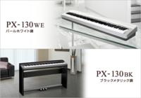 電子ピアノの privia PX-130 の初期化方法を教えて下さい!! 10年前の型ですが、初期化できますかね?