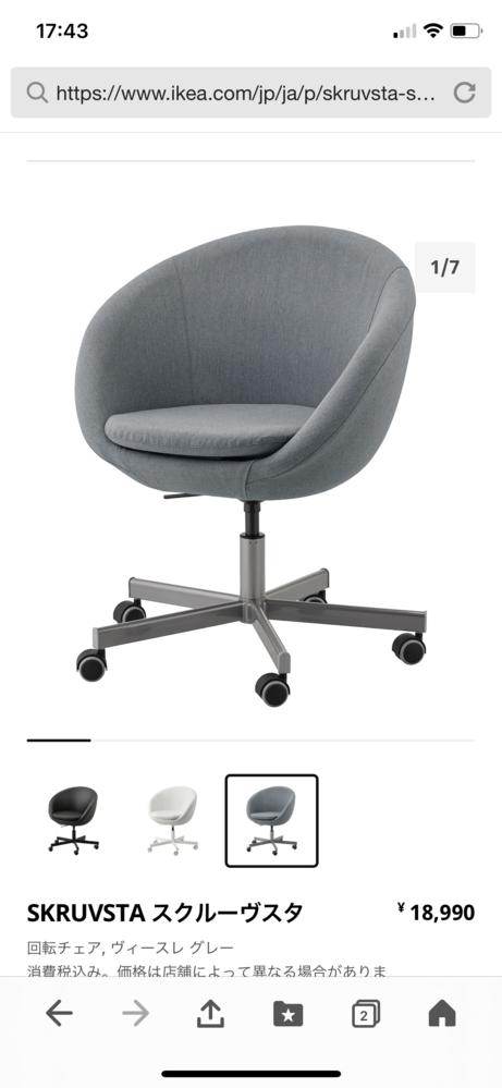 新しい椅子欲しくなりIKEAの下記の椅子がとても気になりましたが、2万円ということでもう少し安ければと思いました。 ほかの家具屋でこのような形の椅子で安い椅子を知っている方は教えて頂きたいです。