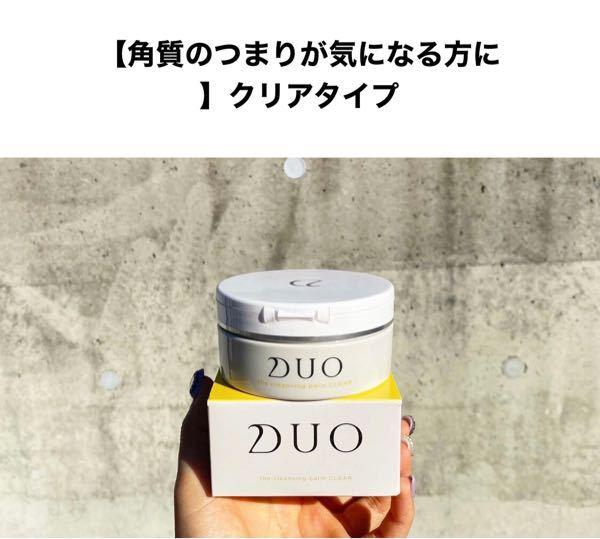 DUOクレンジング(黄色)のリアルな感想を聞きたいです。 私はいちご鼻が酷くて、鼻の黒い角質を...