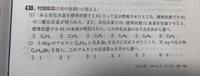 有機化学です。 この問題が解説を読んでもわかりません。 詳しく解説してほしいです。  ちなみに答えは(1)が3、(2)が2です。
