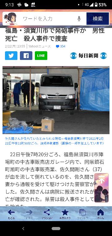 福島も治安悪いですね…福島って東北ですが秋田とは震災の傷がありながらも活気が全然違います。関東の一面も持ってますよね。 ヤクザはなぜ中古車屋を始めるのですか?まともですか?以前、カーセンサーに載...