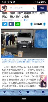 福島も治安悪いですね…福島って東北ですが秋田とは震災の傷がありながらも活気が全然違います。関東の一面も持ってますよね。 ヤクザはなぜ中古車屋を始めるのですか?まともですか?以前、カーセンサーに載って...