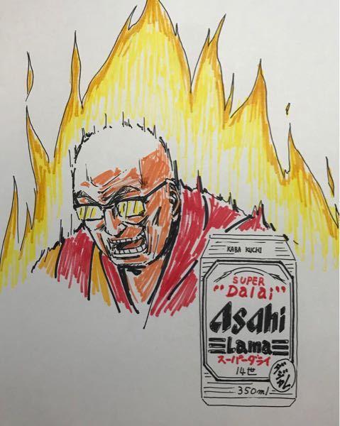 ダライ・ラマ14世がアサヒ・スーパードライを飲んで【スーパーダライ】に‥‥周りの人達の反応は?