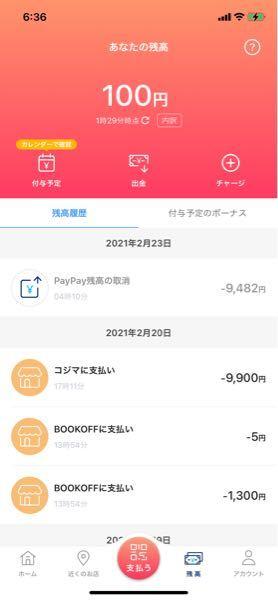 PayPayなんですけど初めてこんな風になったんですけどこれって出金されないんですか?何も悪いことしてないのにこーなりました助けてくださいお願いします