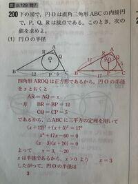 高校1年生 数学I 円と接線 の問題についてです。 (X+12)²+(X+5)²=17²はどのようにやれば X²+17X-60=0 になるのでしょうか?