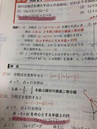高校数学 この式変形はどのようにやったんですか?意味がわかりません。。教えてください!