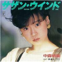 中森明菜の「サザン・ウインド 」54万枚と 松田聖子の「ハートのイアリング」37万枚とでは、  どちらが好きですか??