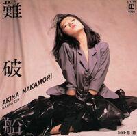 中森明菜の「難破船」41万枚と 松田聖子の「Pearl-White Eve」20万枚とでは、  どちらが好きですか??