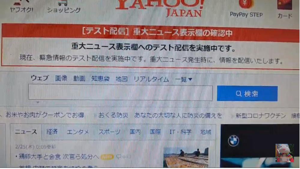 世界緊急放送のテストを日本で実施された? https://blog.goo.ne.jp/mo...