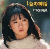中森明菜の「1/2の神話」57万枚と 松田聖子の「時間の国のアリス」47万枚とでは、  どちらが好きですか??