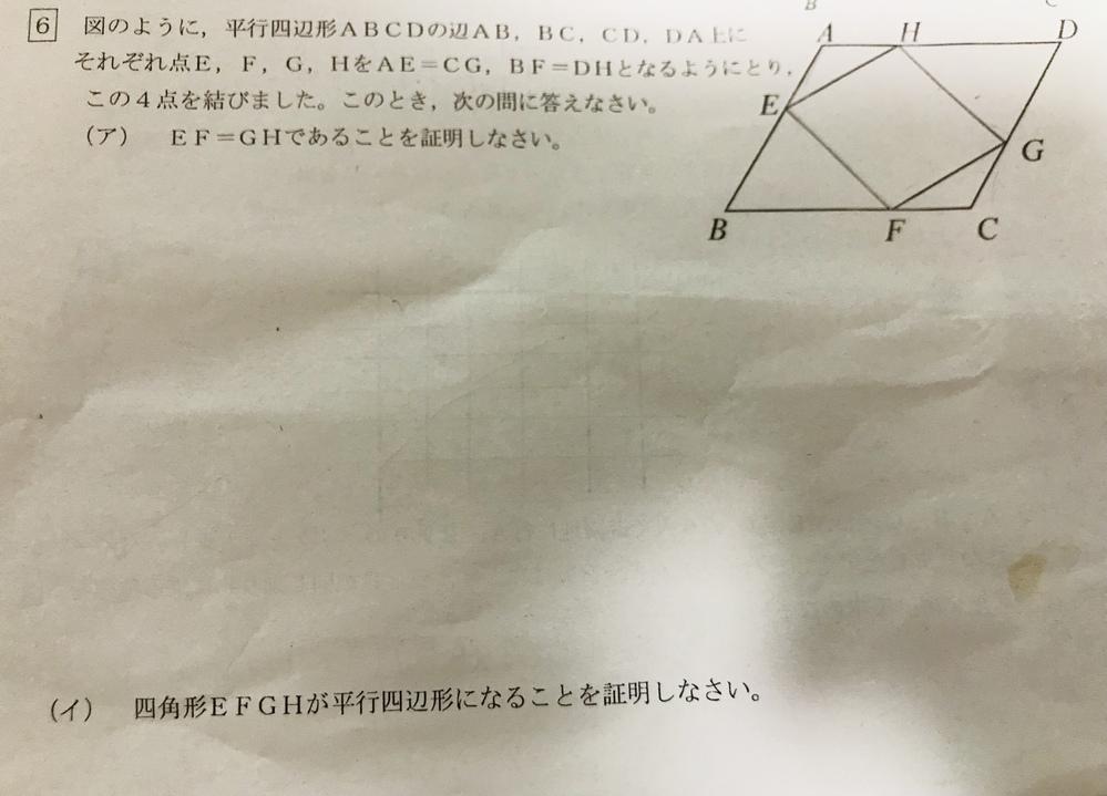 この問題の(ア)と(イ)答え教えてください! 図々しいと思いますが 早急にお願いします。