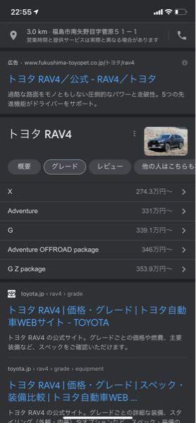 RAV4のグレードってどれが1番高いんですか? Gが1番高かったりGZパッケージが1番高かったりXが高かったり。教えてください