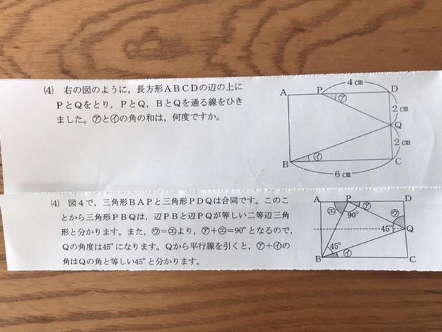 上が問題で下が解説なのですが、解説のQの角度が45°になるまでは分かったのですが、なぜア+イの角はQの角と等しい45°となるのでしょうか。