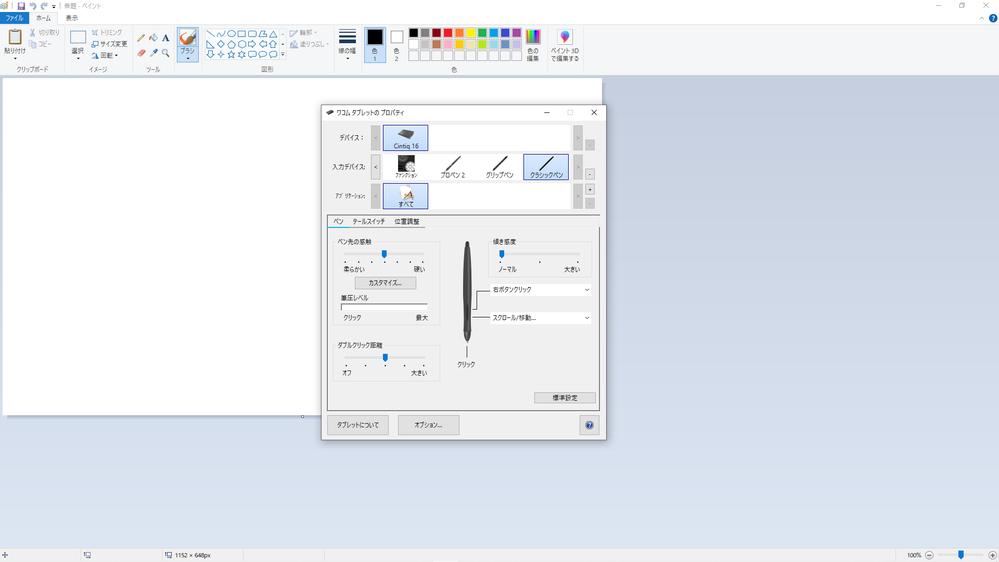 ワコムのcintiq16を使っているのですが、デスクトップパソコンにつないでいるモニターで資料を表示しつつと液タブではクリスタを描画したいです。 設定から「表示画面を複製する」から「表示画面を拡...