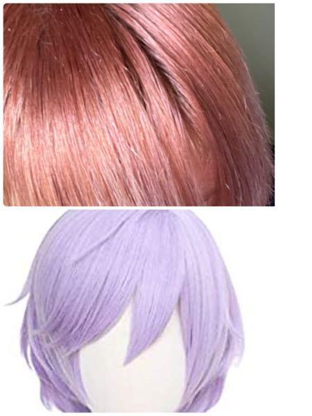2週間前にピンク系の色を美容院で入れてもらい 現在写真のような色になってきました。 次回、美容院行く時は薄いパープル系(ウィッグ画像)のようなカラーにしたいんですが·····。 やっぱり、ブリ...