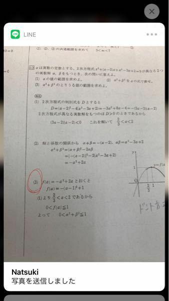 高1数学です。 この写真の赤丸の部分と、ドント方式をどなたか教えてください!